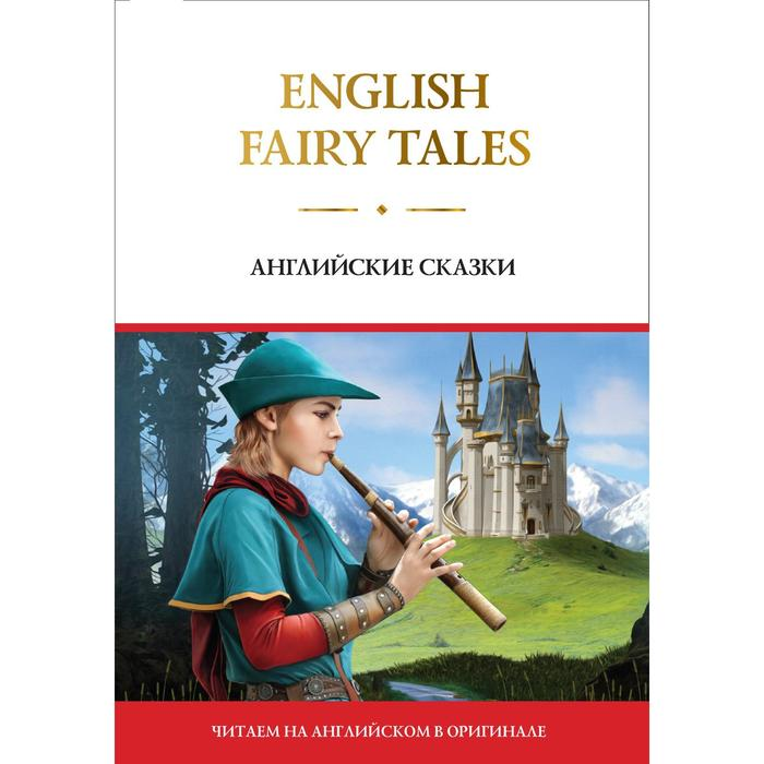 Foreign Language Book. English Fairy Tales = Английские сказки