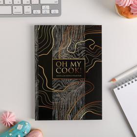 Ежедневник для записи рецептов Oh, my cook! А5, 80 листов Ош