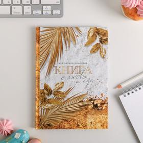 Ежедневник для записи рецептов «Книга о любви к еде» А5, 80 листов Ош