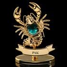 Сувенир знак зодиака «Рак», 4?6?9 см, с кристаллом Сваровски