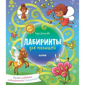 Лабиринты для малышей. Данилова Л.