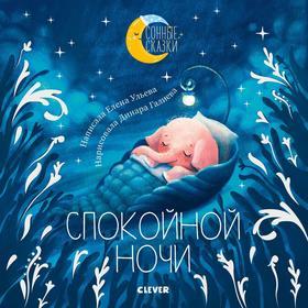Спокойной ночи. Сказки, которые помогут  быстро уснуть и сладко спать. Ульева Елена