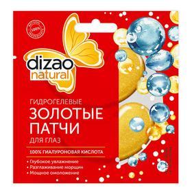 Гидрогелевые патчи для глаз Dizao золотые, 100% гиалуроновая кислота, 40 г