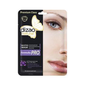 Тканевая для лица Dizao «Пептиды PRO», 28 г