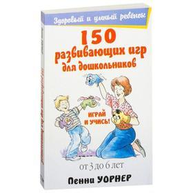 150 развивающих игр для дошкольников (4-е издание)