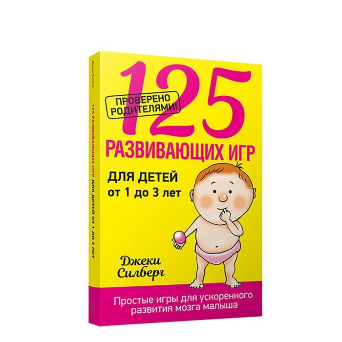 125 развивающих игр для детей от 1 до 3 лет (новая обложка)