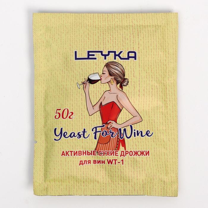 Активные сухие дрожжи Leyka для изготовления вин WT-1, 50 г LEYKA