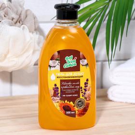 Гель для душа «Для всей семьи», Кокосовое молоко и прованский мед, 500 мл