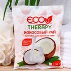 Коктейль для ванн Экотерапия «Кокосовый рай», 100 гр