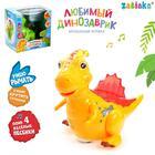 Музыкальная игрушка «Любимый динозаврик», двигается, световые и звуковые эффекты, цвет оранжевый