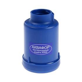 """Фильтр-насадка на кран """"Аквафор"""" В300, усиленный, с бактерицидной добавкой"""