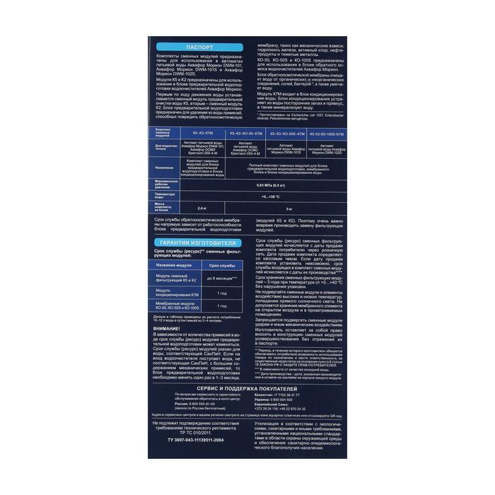 """Комплект сменных картриджей для """"Аквафор"""" ОСМО, К5-К2-КО-100S-К7М, фильтрующий"""
