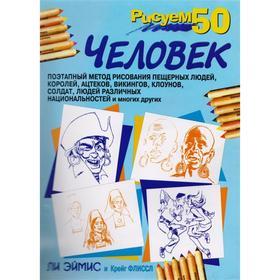 Рисуем 50 человек (3-е издание) Ош
