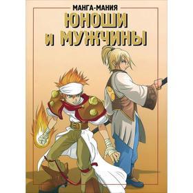 Манга-мания. Юноши и мужчины (2-е издание) Ош