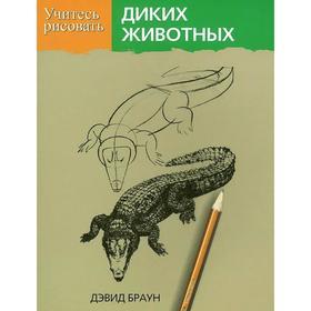Учитесь рисовать диких животных (новое оформление). Браун Д. Ош