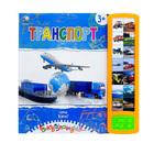 Книга для детей обучающая «Транспорт», русская озвучка, работает от батареек, МИКС, 14 стр.