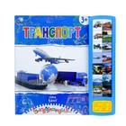 Книга для детей обучающая «Транспорт», русская озвучка, работает от батареек, МИКС, 14 стр. - Фото 2