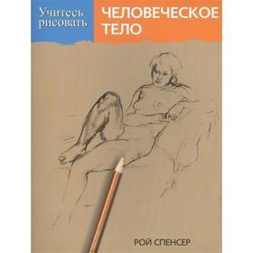 Учитесь рисовать человеческое тело (новое оформление) (+16). Спенсер Р. Ош