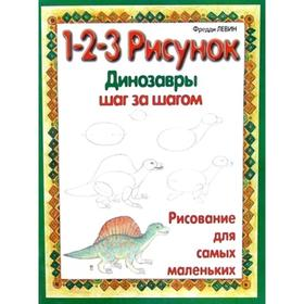 Динозавры: 1-2-3 рисунок Ош