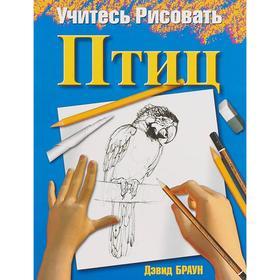Учитесь рисовать птиц (2-е издание) Ош