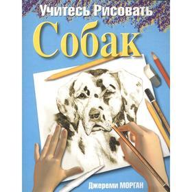 Учитесь рисовать собак (2-е издание) Ош