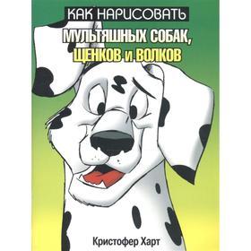 Как нарисовать мультяшных собак, щенков (2-е издание) Ош