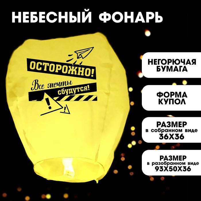 Фонарик желаний Все мечты сбудутся купол, жёлтый