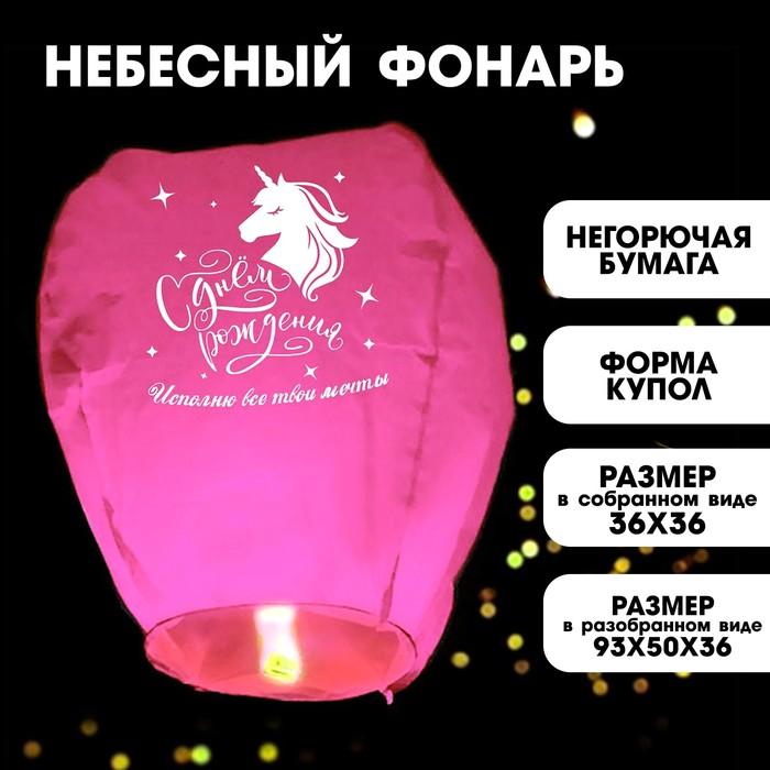 Фонарик желаний Исполню все твои мечты купол, розовый