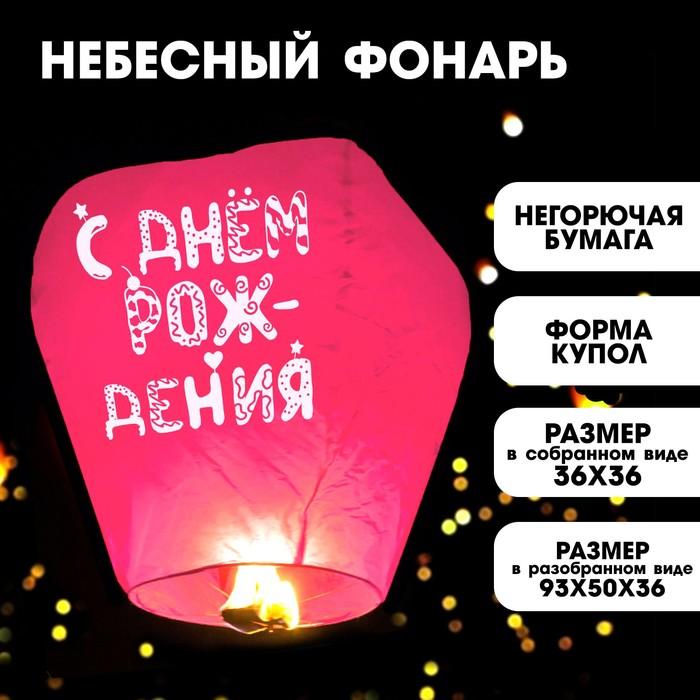 Фонарик желаний С днём рождения купол, розовый