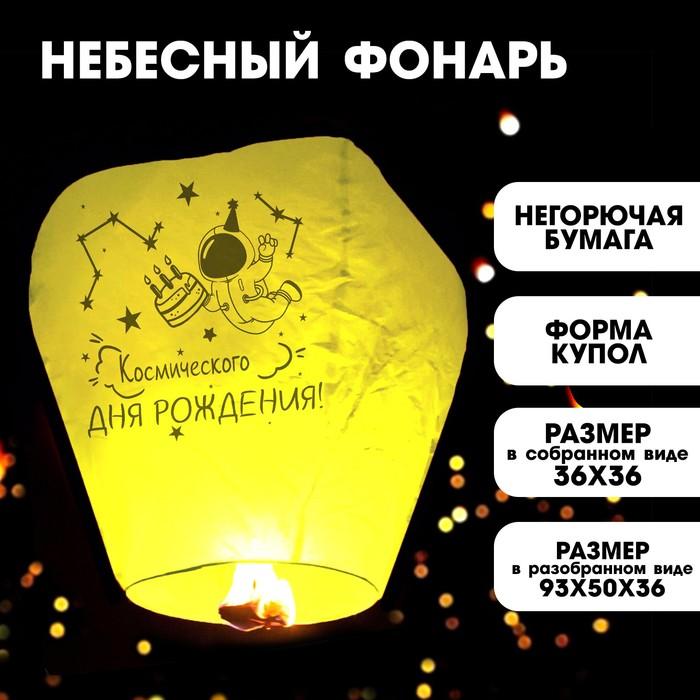 Фонарик желаний Космического дня рождения купол, жёлтый