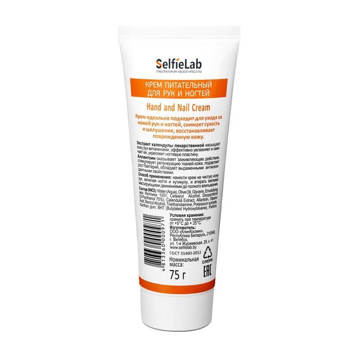 Крем питательный для рук и ногтей SelfieLab с экстрактами календулы, 75г