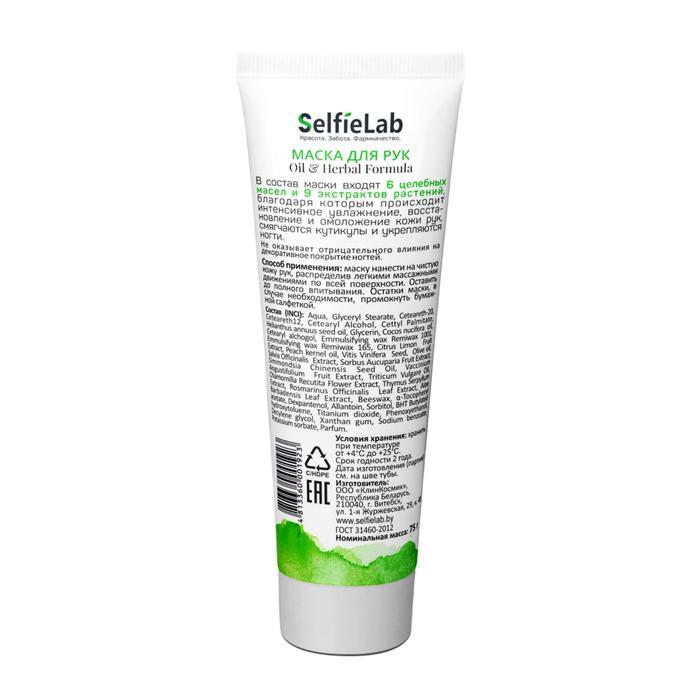 Маска для рук SelfieLab Oil & Herbal Formula, 75г