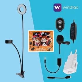 Набор Юного Блогера Windigo KIDS CB-96, лампа на прищепке, микрофон, пульт, переходник, СЗУ Ош