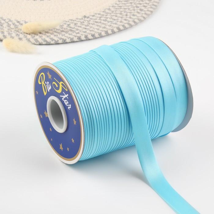 Косая бейка, 15 мм × 132 м, цвет светло-голубой F198
