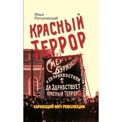 Красный террор. Карающий меч революции. 3-е издание, дополненное. Ратьковский И.С. - Фото 1