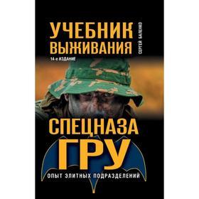 Учебник выживания спецназа ГРУ. Опыт элитных подразделений. Баленко С.В.