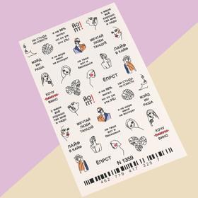 Слайдер-дизайн для ногтей «Лайф в кайф»