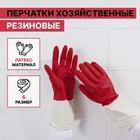 Перчатки хозяйственные латексные, плотные, размер S, 50 гр, цвет красный