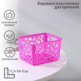 Корзина для хранения «Круги», 11,5×14× 8 см, цвет МИКС