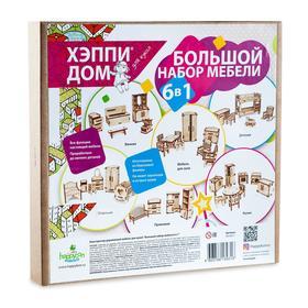 Большой набор кукольной мебели из дерева 6 в 1