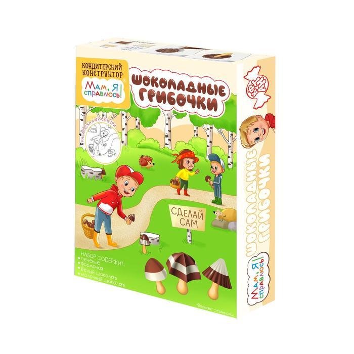 Кондитерский конструктор «Мам, я справлюсь!» шоколадные грибочки