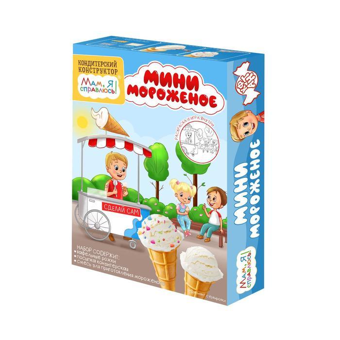 Кондитерский конструктор «Мам, я справлюсь!» мини-мороженое