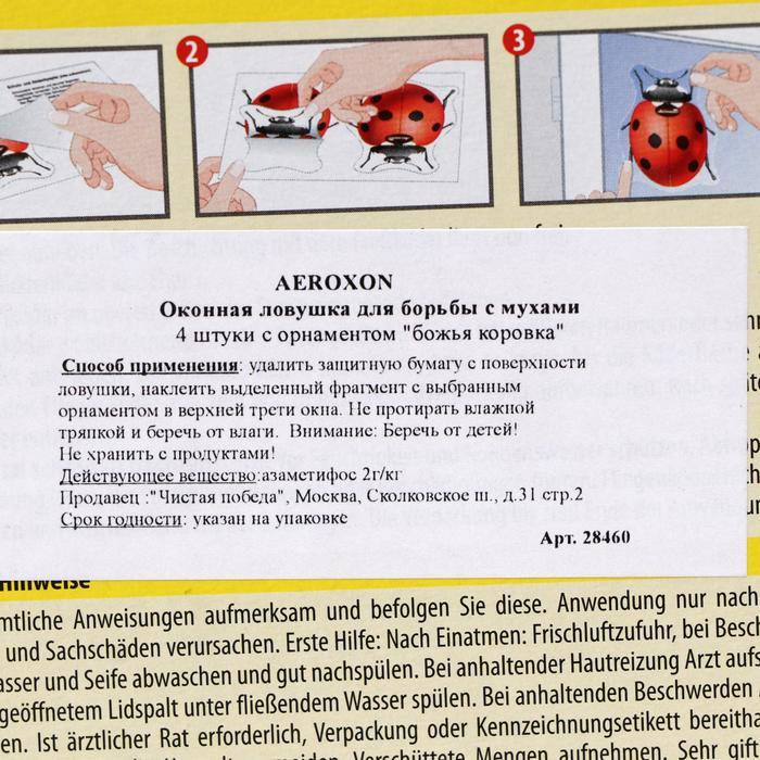 Декоративная приманка божья коровка AEROXON для мух, действ. 6 мес, 4 шт