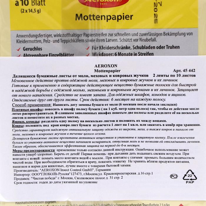 Бумажные листы AEROXON от моли, меховых и ковровых жучков, 2*10