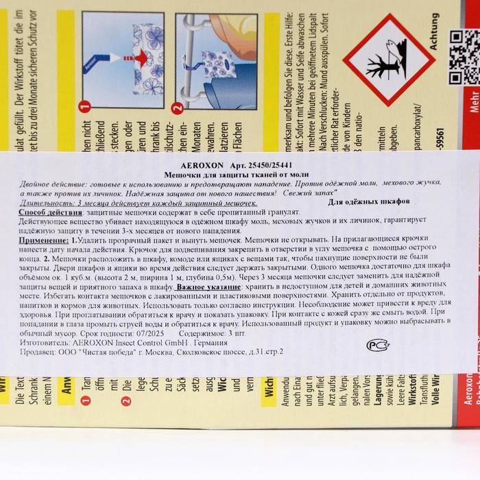 Мешочки с цветочным ароматом AEROXON для защиты от моли, 3 шт