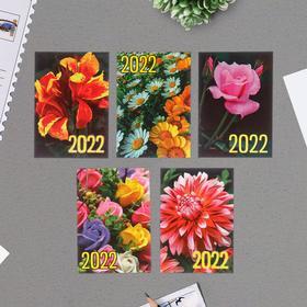Карманный календарь 'Цветы - 3' 2022 год, 7 х 10 см, МИКС Ош
