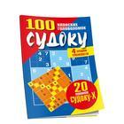 Судоку: Сто японских головоломок (2-е издание)