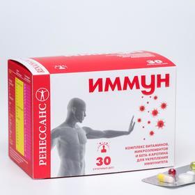 Витаминно минеральный комплекс Ренессанс Иммун, 3 таблетки + 4 капсулы, 30 суточных доз