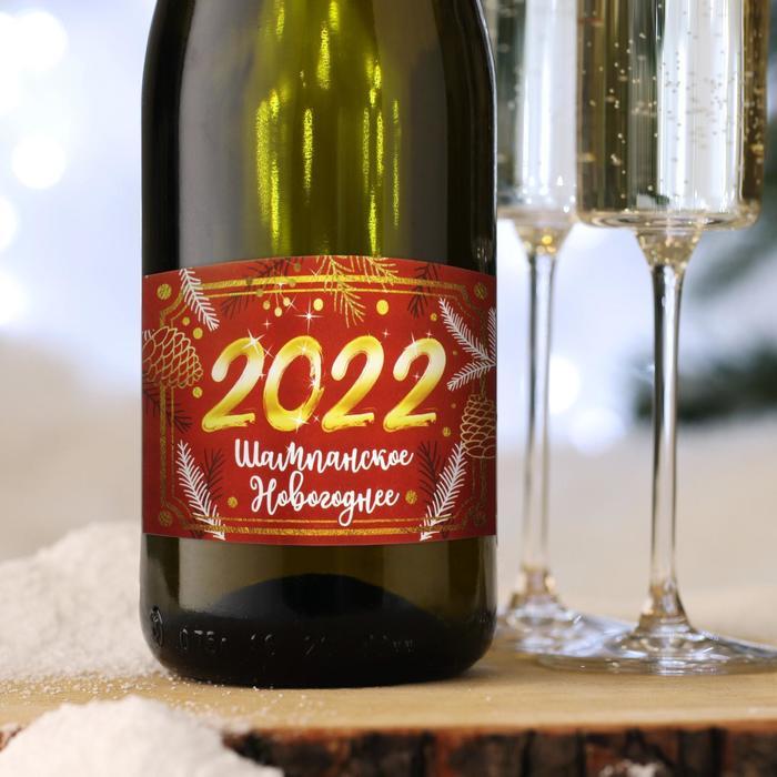 Наклейка на бутылку Шампанское Новогоднее 2022, 12х8 см