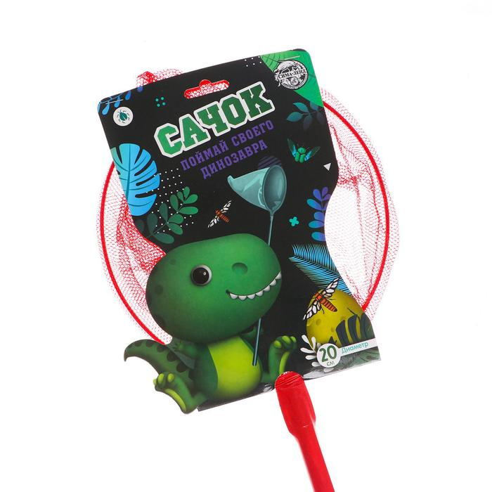 Сачок детский «Поймай своего динозавра» диаметр 20 см, цвета МИКС